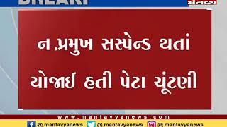 Banaskantha: ન.પા.ની પેટા ચૂંટણીમાં ભાજપનો થયો વિજય - Mantavya News
