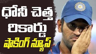 MS Dhoni Top Record Score in byes | World cup 2019 Team Analysis | Team India | Top Telugu TV