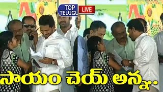 Real Shade of YS Jagan Mohan Reddy | AP CM YS Jagan | Ap News | #YSRJayanthi | Top Telugu TV