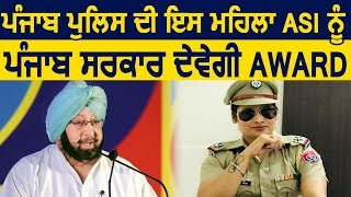 Exclusive Interview-Punjab Police की इस Lady ASI को Punjab Govt देगी बड़ा Award