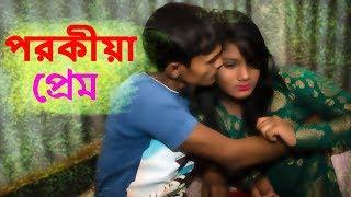 পরকীয়া প্রেম | New Bangla Telefilm | Bangla Natok 2019 | Vid Evolution Bangla Telefilms
