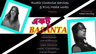 New Bangla Telefilm 2019 | একটু বসন্ত - Ektu Basanta | Bangla Natok | Vid Evolution Bangla Telefilms