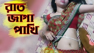New Bangla Telefilm | রাত জাগা পাখি  | Latest Bangla Natok || Vid Evolution Bangla Telefilms