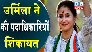 Urmila Matondkar ने की पदाधिकारियों की शिकायत | Milind Murli Deora को लिखा शिकायती पत्र