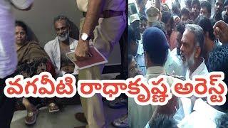 vangaveeti radha arrest in vijayawada house|goutham reddy issues