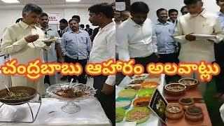 Chandrababu naidu eating food style || food habits || AP CM  Healthy diet || online entertainment