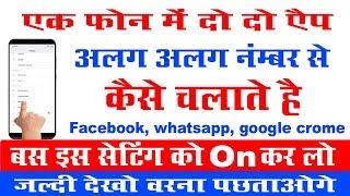 अलग अलग नंबर से एक ही फोन में दो दो एप कैसे चलाते हैं how to use two WhatsApp facebook on one mobile