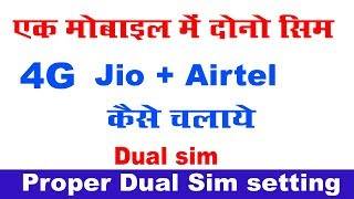 4G Dual Sim Smartphones !! Truth & Settings You Should Know !! New trick 2019