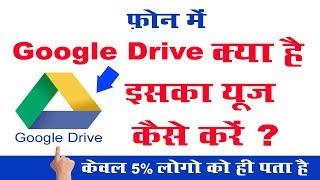 फोन में google drive क्या है !! इसका यूज कैसे करते है !! सिर्फ 5% लोगो को ही इसके बारे में - !! 2019