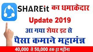 share it का धमाकेदार Latest Update 2019 !! आ गया पैसा कमाने का महामंत्र जल्दी करो वरना बहुत पछताओगे