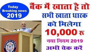 breaking news 2019 बैंक में खाता है तो मिलेगा पूरे 10,000 रुपये 18 से 65 साल के लिए नया नियम jandhan
