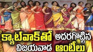 Amaravathi Aunty Fashion Show | Aunty Catwalk | Fashion Week | Highlights Fashion
