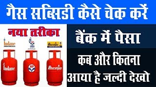 Gas subsidy kaise check Kare mil rahi hai ya nahi How To Check  Gas Subsidy Status In Bank Account