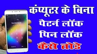 How to Remove All Forgotten Pattern on Android Phone Pin Pattern Password | Without Pc - Latest 2019