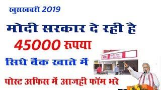 खुशखबरी आज ही Post Office में जाकर ये फार्म भरे सरकार दे रही है 45000 रुपया सीधे बैंक खाते में