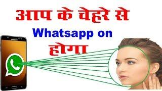 आपका Whatsapp चेहरा देख कर ही open होगा || Whatsapp Par Face Lock Lagaye - 2019
