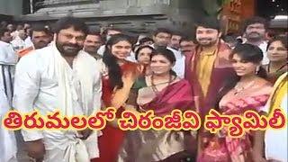 Mega Star Chiranjeevi Family In Tirumala   తిరుమల తిరుపతి స్వామి వారి సేవ లో మెగాఫ్యామిలీ