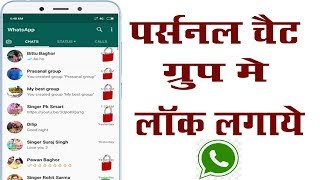 LOCK Only Personal WhatsApp Chat WhatsApp Chat - WhatsApp Latest Trick 2019 By Mobile technical guru