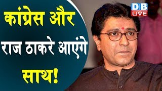 कांग्रेस और Raj Thackeray आएंगे साथ! | | Raj Thackeray Meets Sonia Gandhi