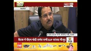 PUNJAB के कैबिनेट मंत्री ओपी सोनी ने नशे पर दिया बड़ा बयान