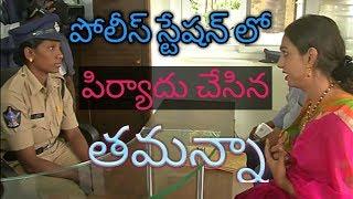 Tamanna Registered Case on MP Siva Prasad    online ap news