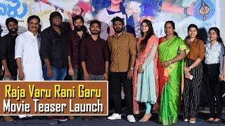 Raja Varu Rani Garu Movie Teaser Launch |Kiran Abbavaram | Rahasya | CVR News