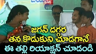 Mother Emotional Moment | YSR Jayanthi | Cm Jagan Mohan Reddy | Top Telugu TV
