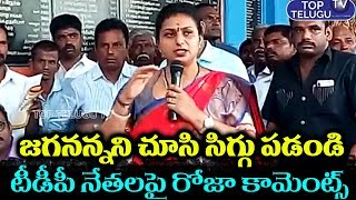 MLA Roja Emotional Comments on AP Cm Jagan Mohan Reddy | Telugu News Live | Top Telugu TV