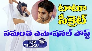 Samantha Emotional Tweet About Naga Chaitanya | #chaisam | Oh Baby Movie | Top Telugu TV