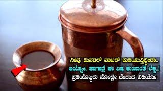 ನೀವು ಮಿನರಲ್ ವಾಟರ್ ಕುಡಿಯುತ್ತಿದ್ದೀರಾ.. ಅಯ್ಯೋ, ಹಾಗಾದ್ರೆ ಈ ವಿಷ ಕುಡಿದಂತೆ ಲೆಕ್ಕ..! || kannada News