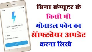 How to Upgrade All Android Mobile Phone Version - Without PC - New Version By Mobile Technical Guru