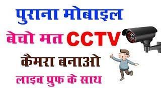 Mobile Ko CCTV Camera Banana Sikhe - मोबाइल को CCTV कैमरा बनाना सीखो - By_Mobile Technical Guru