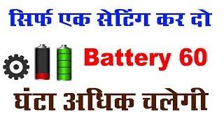 आपके android मोबाइल की बैटरी जल्दी खत्म हो जाती है तो यह वीडियो जरूर देखें By_Mobile_technical_guru