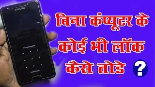 Bina Computer ke koi Bhi lock kaise Hataye _ 100% Working Method _ by_ Mobile_Technical_Guru