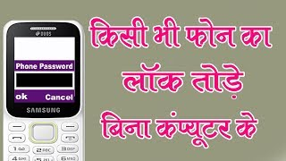 How to unlock any mobile phone without computer - New 2019 - By Mobile technical guru