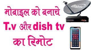 "Make your mobile, remote to connect ""tv"" or ""dish tv"" - by mobile technical guru"