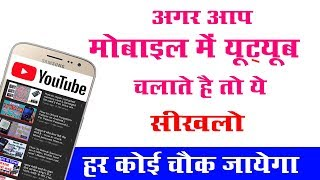 2019 Latest YouTube Secrets for any मोबाइल फोन यूजर By Mobile technial guru