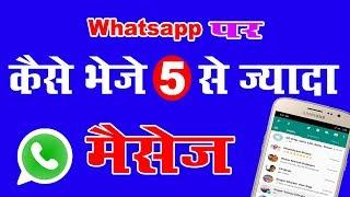 2019 व्हाट्सएप्प पर 5 चैट से अधिक संदेश (message) कैसे फॉरवर्ड करें - By Mobile Technial Guru - New