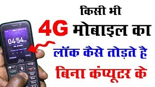 Jio 4G Phone HARD RESET | UNLOCK PIN F30C | MASTER RESET CODE FOR ALL PHONE - MOBILE TECHNICAL GURU