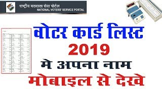 2019 वोटर लिस्ट || 2019 वोटर कार्ड लिस्ट में नाम देखें || Voter List 2019 - By Mobile Technical Guru
