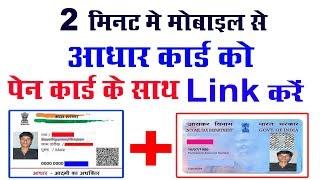 आधार कार्ड को पैन कार्ड से लिंक करें 2 मिनट में Link AADHAR CARD With PAN CARD - New 2019