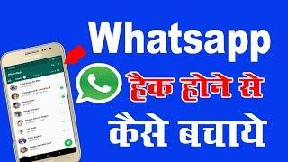 व्हाट्सएप्प हैक होने से कैसे बचाए Whatsapp Hack Hone Se Kaise Bache - New -By Mobile Technical Guru
