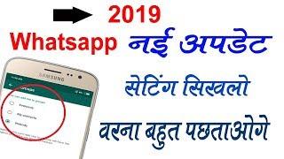 2019 Whatsapp नई अपडेट सीखलो वरना बहुत पछताओगे Latest Whatsapp Update 2019 By -Mobile Technical Guru