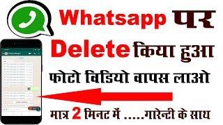 """Whatsapp पर Delete किया हुआ """"Message"""" """"Photo"""" """"audio"""" """"Video"""" दो मिनट में देखे - New 2019"""