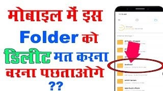 What is Android Folder in All Mobile Smartphone ? What Happens if We delete This Android Folder _New