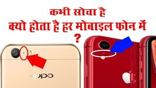 क्यों होता है मोबाइल फ़ोन में ये वाला छेद इसका क्या यूज है मोबाइल फोन By Mobile Technical Guru - New