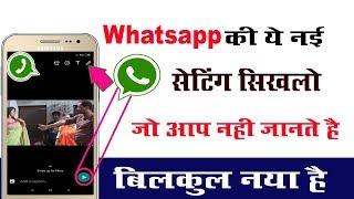 Whatsapp की ये नई सेटिंग सीख लो जो आप नहीं जानते है New update whatsapp 2019 - Mobile Technical Guru
