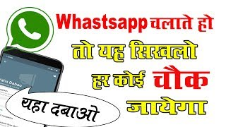 Latest Whatsapp Amazing Secret Tricks 2019 { New} By Mobile Technical Guru