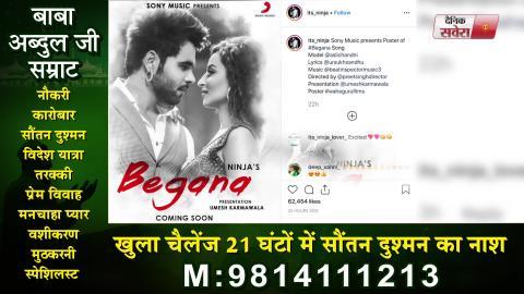 Begana   Ninja   Sukh Sandhu   Beat Inspector   First look   New Punjabi Song   Dainik Savera