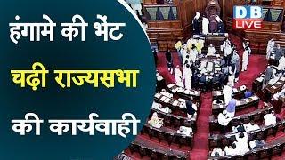 हंगामे की भेंट चढ़ी राज्यसभा की कार्यवाही | Rajya sabha latest news | rajya sabha today | #DBLIVE